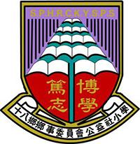 Shap Pat Heung Rural Committee Kung Yik She Primary School的校徽