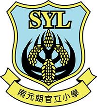 南元朗官立小學校徽