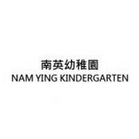 南英幼稚園校徽