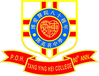 博愛醫院八十週年鄧英喜中學的校徽