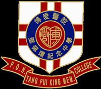 博愛醫院鄧佩瓊紀念中學的校徽