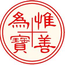 善一堂逸東幼稚園校徽