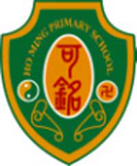 Ho Ming Primary School (Sponsored by Sik Sik Yuen)的校徽