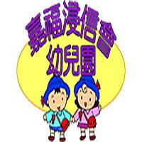 嘉福浸信會幼兒園的校徽