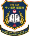 圓玄學院陳國超興德小學校徽