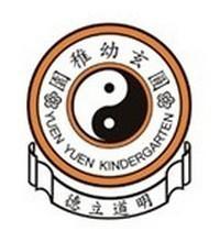 圓玄幼稚園(天逸邨)的校徽