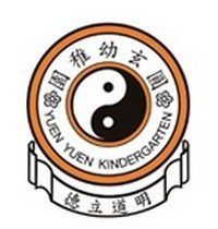 圓玄幼稚園(平田邨)校徽