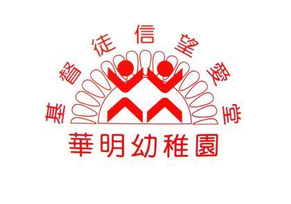 基督徒信望愛堂華明幼稚園校徽