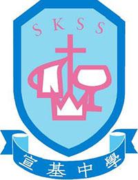 基督教宣道會宣基中學的校徽
