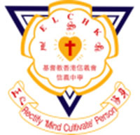 基督教香港信義會信義中學的校徽
