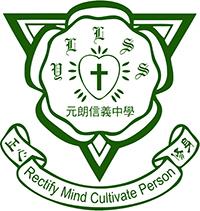 基督教香港信義會元朗信義中學校徽