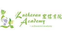基督教香港信義會宏信書院的校徽