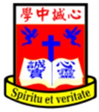 基督教香港信義會心誠中學校徽