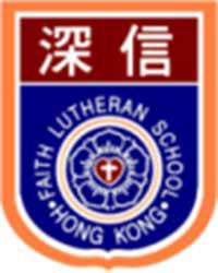 The ELCHK Faith Lutheran School的校徽