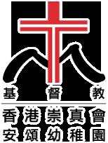 基督教香港崇真會安頌幼稚園的校徽