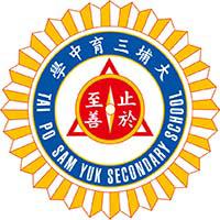 大埔三育中學的校徽