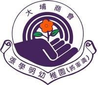 大埔商會張學明幼稚園(將軍澳)校徽