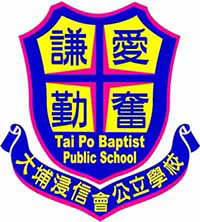 Tai Po Baptist Public School的校徽