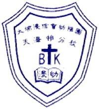 大埔浸信會幼稚園天澤邨分校的校徽