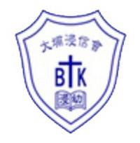 大埔浸信會幼稚園的校徽