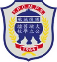 大埔舊墟公立學校(寶湖道)校徽