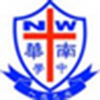 天主教南華中學校徽