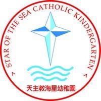 天主教海星幼稚園校徽