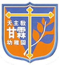 天主教甘霖幼稚園校徽