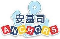 安基司國際幼兒園的校徽