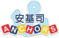 安基司幼稚園(粉嶺)校徽