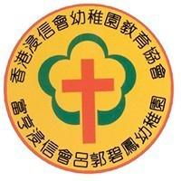 富亨浸信會呂郭碧鳳幼稚園的校徽