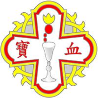 寶血女子中學校徽