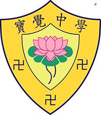 寶覺中學的校徽