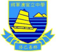 將軍澳官立中學校徽