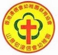 山景邨浸信會幼稚園的校徽