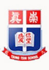 崇真小學暨幼稚園(非本地課程)校徽