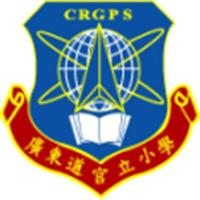 廣東道官立小學校徽