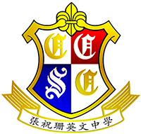 張祝珊英文中學的校徽