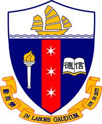德信中學的校徽