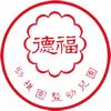 德福英文幼稚園的校徽