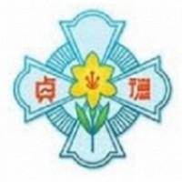 德貞幼稚園校徽