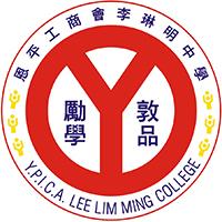 恩平工商會李琳明中學的校徽