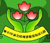 慧中幼稚園的校徽