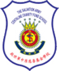 The Salvation Army Centaline Charity Fund School的校徽