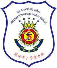 救世軍卜維廉中學校徽