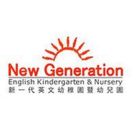 新一代英文幼稚園(屯門分校)的校徽