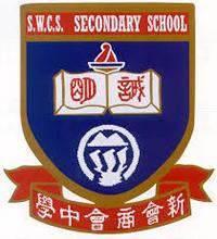 新會商會中學校徽