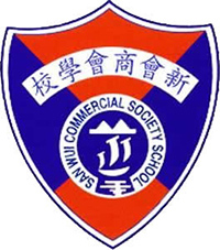San Wui Commercial Society School的校徽