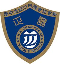 新會商會陳白沙紀念中學的校徽