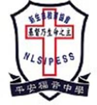 新生命教育協會平安福音中學校徽